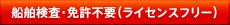 船舶検査・免許不要(ライセンスフリー)